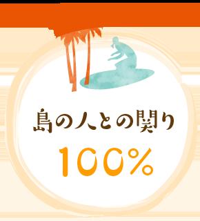 島の人との関り100%