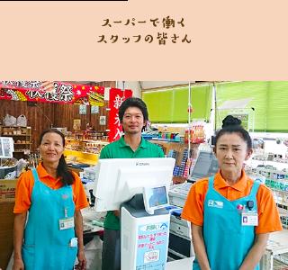 スーパーで働く スタッフの皆さん
