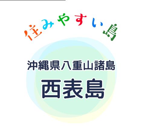 住みやすい島 沖縄県八重山諸島【西表島】