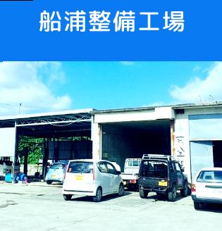船浦整備工場