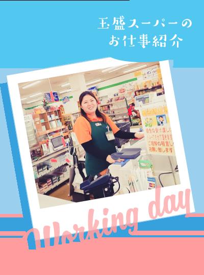 玉盛スーパーのお仕事紹介