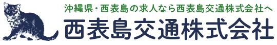 沖縄県・西表島の求人なら西表島交通株式会社へ<br> 西表島交通株式会社