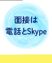面接は電話とSkype