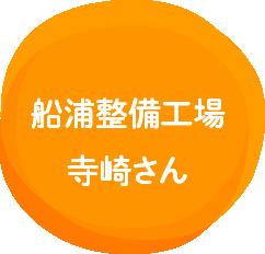 船浦整備工場・寺崎さん
