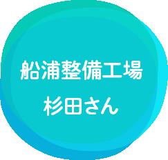 船浦整備工場・杉田さん